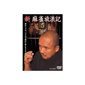 新 麻雀放浪記 5 [DVD]|dss