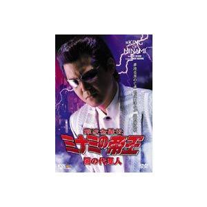 難波金融伝 ミナミの帝王 闇の代理人(Ver.52) [DVD]|dss