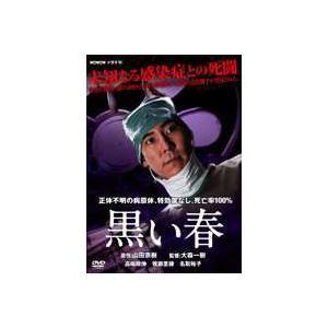 黒い春 [DVD]|dss