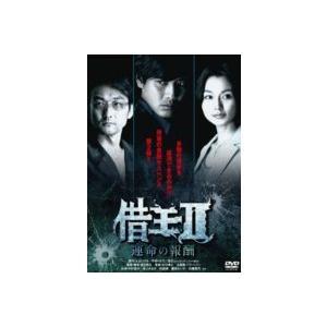 借王<シャッキング>II -運命の報酬- [DVD]|dss