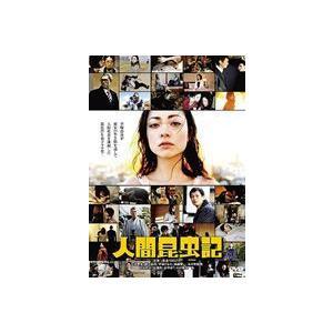 人間昆虫記 [DVD] dss