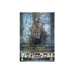 クレイジー・ワールド [DVD]
