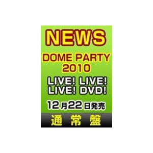 NEWS DOME PARTY 2010 LIVE! LIVE! LIVE! DVD!(通常盤) [DVD]|dss