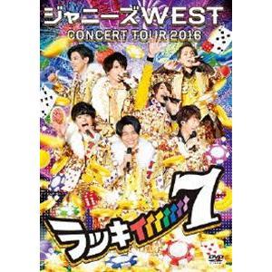 ジャニーズWEST CONCERT TOUR 2016 ラッキィィィィィィィ7(通常盤) [DVD]|dss