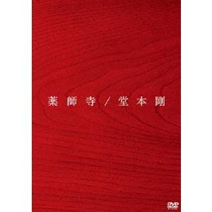 堂本剛/薬師寺(通常盤) [DVD] dss
