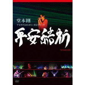 堂本剛 平安神宮公演2011 限定特別上映 平安結祈 heianyuki [DVD] dss