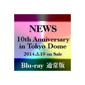 NEWS 10th Anniversary in Tokyo Dome(通常版) [Blu-ray]|dss