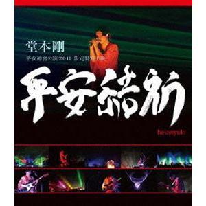 堂本剛 平安神宮公演2011 限定特別上映 平安結祈 heianyuki [Blu-ray] dss