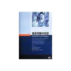 田舎司祭の日記 [DVD]|dss
