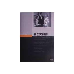 妻と女秘書 [DVD]