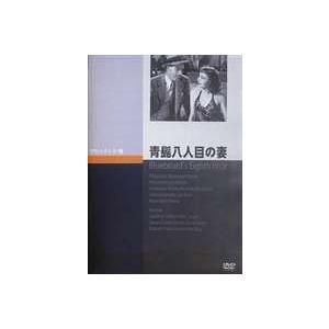 青髭八人目の女 [DVD]