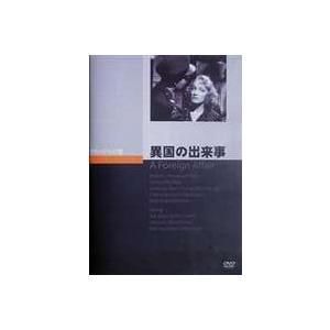 異国の出来事 [DVD]