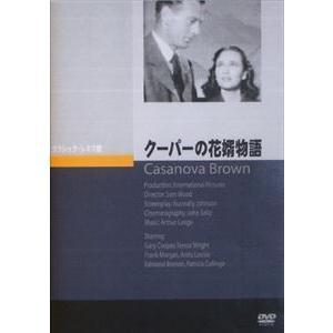 クーパーの花婿物語 [DVD]
