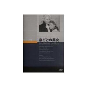 夜ごとの美女 [DVD]|dss