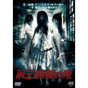 第三病棟の鬼 [DVD]