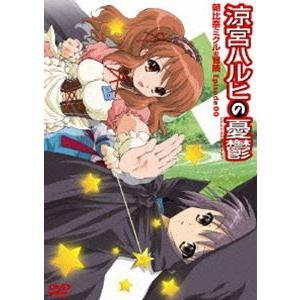 涼宮ハルヒの憂鬱 朝比奈ミクルの冒険 Episode00 通常版 [DVD]|dss