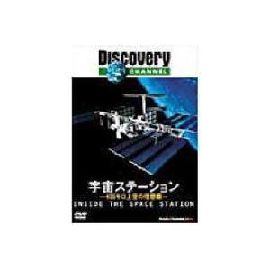 ディスカバリーチャンネル 宇宙ステーション〜400キロ上空の理想郷〜 [DVD]|dss