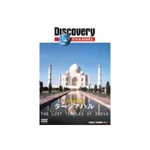 ディスカバリーチャンネル 白亜の霊廟: タージマハール [DVD]|dss