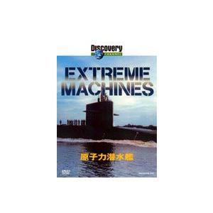 ディスカバリーチャンネル Extreme Machines 原子力潜水艦 [DVD]|dss