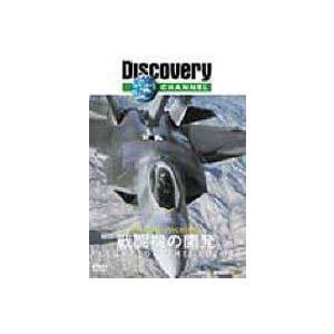 ディスカバリーチャンネル Extreme Machines 戦闘機の開発 [DVD]|dss