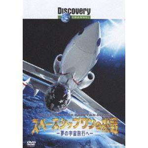 ディスカバリーチャンネル スペースシップワンの挑戦-夢の宇宙旅行へ- [DVD]|dss