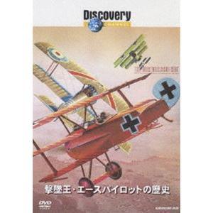 ディスカバリーチャンネル 撃墜王・エースパイロットの歴史 [DVD]|dss