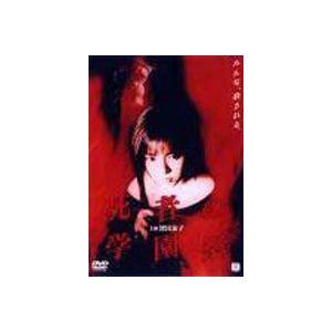 死者の学園祭 [DVD]|dss
