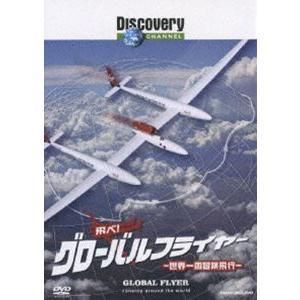 ディスカバリーチャンネル 飛べ!グローバルフライヤー-世界一周冒険飛行- [DVD]|dss