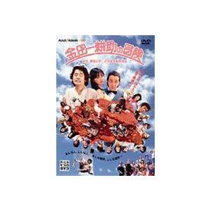 金田一耕助の冒険 [DVD]|dss