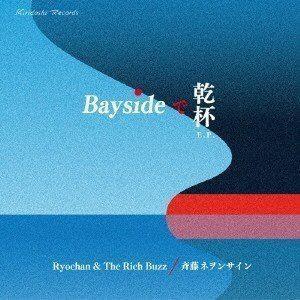 Ryochan & The Rich Buzz/斉藤ネヲンサイン / Baysideで乾杯 E.P. [CD]|dss