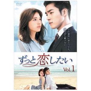 ずっと恋したい DVD-BOX1 [DVD]