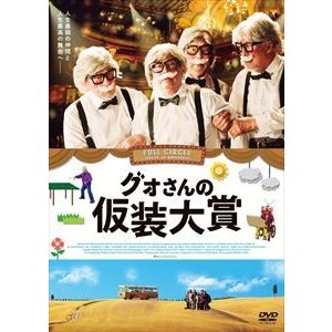 グォさんの仮装大賞 [DVD]|dss