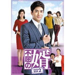 不屈の婿 DVD-BOX2 [DVD]|dss