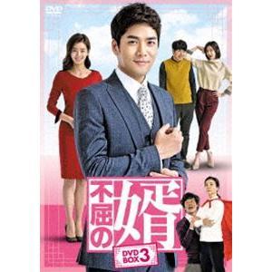 不屈の婿 DVD-BOX3 [DVD]|dss
