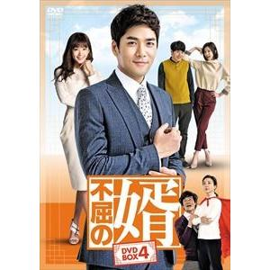 不屈の婿 DVD-BOX4 [DVD]|dss
