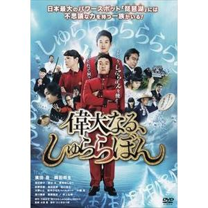 偉大なる、しゅららぼん スタンダード・エディション DVD [DVD]|dss