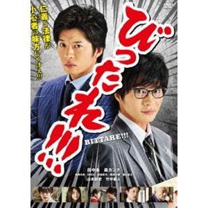 劇場版「びったれ!!!」DVD版 [DVD]|dss