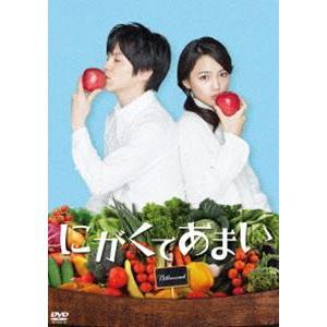 にがくてあまい [DVD]|dss