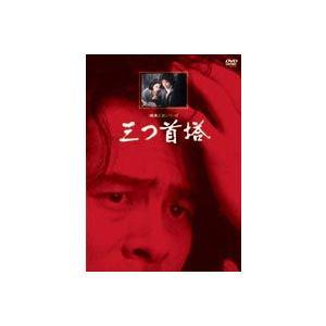 三つ首塔(リマスター版) [DVD]|dss