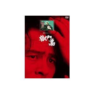 獄門島(リマスター版) [DVD]|dss