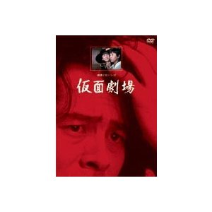 仮面劇場(リマスター版) [DVD]|dss