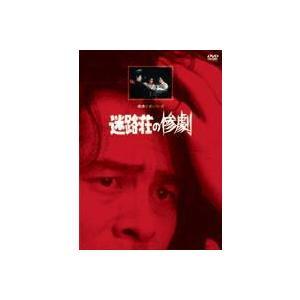迷路荘の惨劇(リマスター版) [DVD]|dss