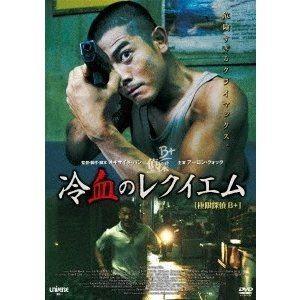 冷血のレクイエム [DVD]|dss