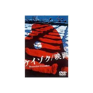 ケイゾク 映画 Beautiful Dreamer [DVD] dss