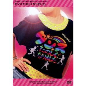 ダンスたのしくなりました。〜子どもも大人もやってみよう!基礎からフォーメーションダンスまで!〜 [DVD]|dss