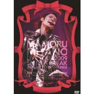 宮野真守/MAMORU MIYANO LIVE TOUR 2009〜SMILE & BREAK〜 [DVD]|dss