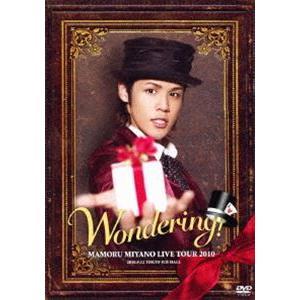 宮野真守/MAMORU MIYANO LIVE TOUR 2010〜WONDERING!〜 [DVD]|dss