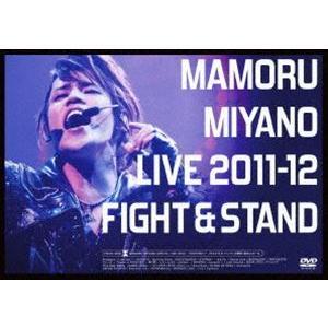 宮野真守/MAMORU MIYANO LIVE 2011-12 〜FIGHT&STAND〜 [DVD]|dss
