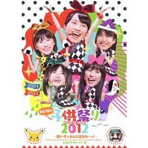 ももいろクローバーZ/ももクロ子供祭り 2012〜良い子のみんな集まれーっ!〜 [DVD]|dss