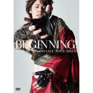 宮野真守/MAMORU MIYANO LIVE TOUR 2012-13〜BEGINNING!〜 [DVD]|dss